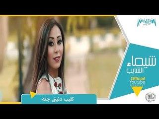 شيماء الشايب - كليب دنيتي جنة Shaimaa Elshayeb - Donyety Ganna music video
