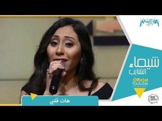 """رأي عام - شيماء الشايب تغني """" هات قلبي وروح """""""