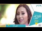 شيماء الشايب - دنيتي جنة Shaimaa Elshayeb - Donyety Ganna