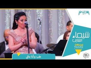 شيماء الشايب - طب وأنا مالي من حفل معهد الموسيقي العربية