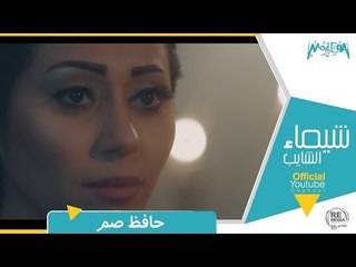 Shaimaa Elshayeb - Hafez Sam شيماء الشايب - حافظ صم 2019