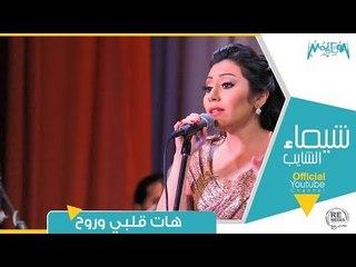 شيماء الشايب - هات قلبي وروح من حفل مسرح معهد الموسيقي العربية Shiamaa Elshayeb - Hat Alby W Roh