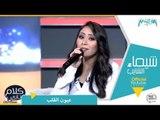شيماء الشايب تغني عيون القلب من برنامج كلام تاني مع رشا نبيل