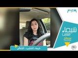 شيماء الشايب - الأماكن -Shaimaa Elshayeb- El Amaken