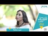 سد خانة - شيماء الشايب Sad Khana - Shaimaa Elshayeb