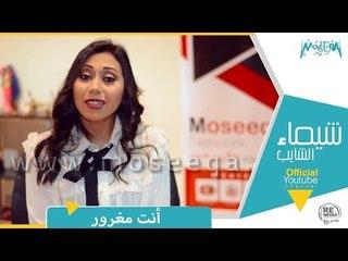 أنت مغرور - شيماء الشايب Enta Maghrour - Shaimaa Elshayeb