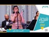 شيماء الشايب - القريب منك بعيد من حفل مسرح معهد الموسيقى العربية