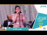 شيماء الشايب - مصر عادت شمسها من حفل الموسيقي العربية Shaimaa Elshayeb - Masr Ada't Live