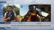 قتلى وجرحى لميليشيا أسد بمواجهات مستمرة على جبهات جنوب إدلب - سوريا