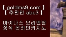 필리핀카지노추천♞스마트폰카지노 ♪  핸드폰카지노 ♪  goldms9.com ♪  스마트폰카지노 ♪  핸드폰카지노◈추천인 ABC3◈ ♞필리핀카지노추천
