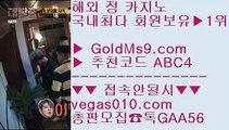 카지노랭킹    먹튀세스코 【 공식인증 | GoldMs9.com | 가입코드 ABC4  】 ✅안전보장메이저 ,✅검증인증완료 ■ 가입*총판문의 GAA56 ■카지노 게임종류 ㉰ 온라인슬롯머신 ㉰ 노먹튀카지노 ㉰ 발리바고카지노    카지노랭킹