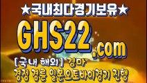 검빛사이트 ⁺ (GHS 22. CoM) ⁺ 고배당경마예상지