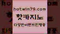 카지노 접속 ===>http://hotwin79.com  카지노 접속 ===>http://hotwin79.com  hotwin79.com ぶ]]】바카라사이트 | 카지노사이트 | 마이다스카지노 | 바카라 | 카지노hotwin79.com ☎ - 카지노사이트|바카라사이트|마이다스카지노hotwin79.com 바카라사이트 hotwin79.com  }} - 온라인바카라 - 카지노사이트 - 바카라사이트 - 마이다스카지노 -오리엔탈카지노hotwin79.com 】↔)