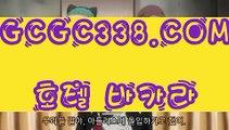 【 라이브카지노 】↱외국인카지노↲【 GCGC338.COM 】우리카지노 마이다스카지노 라이브카지노↱외국인카지노↲【 라이브카지노 】