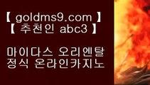 소셜카지노‡카지노추천 - ( ↘【 goldms9.com 】↘) -바카라사이트 실제카지노 실시간카지노◈추천인 ABC3◈ ‡소셜카지노