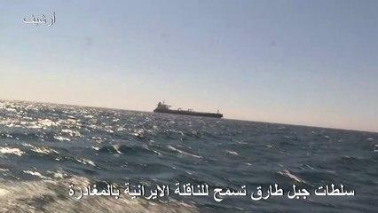 سلطات جبل طارق تسمح للناقلة الايرانية بالمغادرة رغم محاولة العرقلة الاميركية