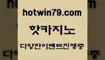 카지노 접속 ===>http://hotwin79.com  카지노 접속 ===>http://hotwin79.com  hotwin79.com 】∑) -바카라사이트 우리카지노 온라인바카라 카지노사이트 마이다스카지노 인터넷카지노 카지노사이트추천 hotwin79.com 】Θ) -바카라사이트 코리아카지노 온라인바카라 온라인카지노 마이다스카지노 바카라추천 모바일카지노 hotwin79.com ]]] 먹튀없는 7년전통 마이다스카지노- 마이다스정품카지노hotwin79.c