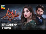 Malaal e Yaar Episode 4 Promo HUM TV Drama