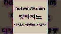 카지노 접속 ===>http://hotwin79.com  카지노 접속 ===>http://hotwin79.com  hotwin79.com ☎ - 카지노사이트|바카라사이트|마이다스카지노hotwin79.com )]} - 마이다스카지노 - 마이더스카지노 - 마이다스바카라 - 마이더스바카라hotwin79.com 】∑) -바카라사이트 우리카지노 온라인바카라 카지노사이트 마이다스카지노 인터넷카지노 카지노사이트추천 hotwin79.com )-카지노-바카라-카지노사이