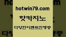 카지노 접속 ===>http://hotwin79.com  카지노 접속 ===>http://hotwin79.com  hotwin79.com )))( - 마이다스카지노 - 카지노사이트 - 바카라사이트 - 실시간바카라hotwin79.com )-카지노-바카라-카지노사이트-바카라사이트-마이다스카지노hotwin79.com ))] - 마이다스카지노#카지노사이트#온라인카지노#바카라사이트#실시간바카라hotwin79.com ぶ]]】바카라사이트 | 카지노사이트 | 마이다스