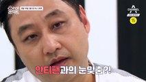 """[예고] """"널 못웃기면 연예계 은퇴할거야"""" 수드래곤 김수용, 안티팬과의 눈맞춤?!"""