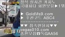 실시간 아바타 게임     스포츠토토 【 공식인증 | GoldMs9.com | 가입코드 ABC4  】 ✅안전보장메이저 ,✅검증인증완료 ■ 가입*총판문의 GAA56 ■바카라표보는법 ㅴ 필리핀롤링에이전시 ㅴ 송파카지노 ㅴ 호텔카지노사이트    실시간 아바타 게임