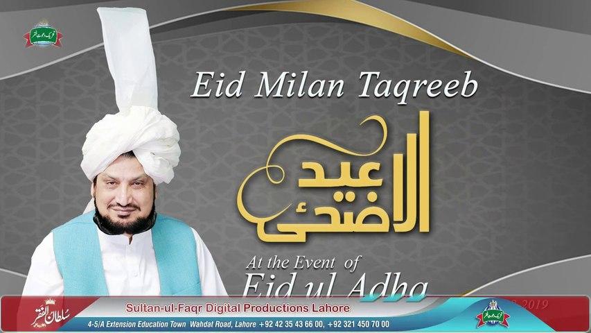 Sultan Bahoo TV  Eid Milan Taqreeb Eid ul Adha  12 Aug 2019