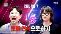 [HOT] Dirty confrontation 마이 리틀 텔레비전 V2 20190816