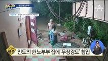 [핫플]용감한 노부부의 반격…혼쭐난 무장강도
