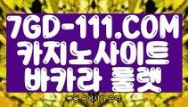 『 실시간인터넷바카라』⇲온라인바카라⇱ 【 7GD-111.COM 】인터넷카지노  호텔온라인카지노⇲온라인바카라⇱『 실시간인터넷바카라』