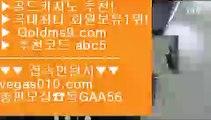 무료슬롯게임❔오리엔탈카지노 【 공식인증   GoldMs9.com   가입코드 ABC5  】 ✅안전보장메이저 ,✅검증인증완료 ■ 가입*총판문의 GAA56 ■카지노슬롯머신게임 ℃ 카지노 게임종류 ℃ 필리핀카지노호텔 ℃ 마닐라마이다 카지노❔무료슬롯게임