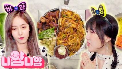 [니얌니얌] 여자친구 예린&신비의 만득이 곱창 풀세트 먹방! Ep.6|야채곱창 / 소금막창 / 날치알 주먹밥 / 계란찜 / 어묵탕