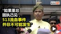 赴警局呈备忘录促查禁董总  马来组织痛斥散播仇恨