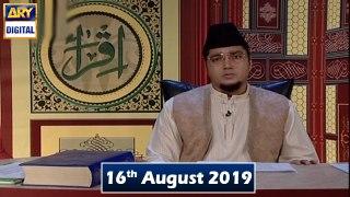 Iqra - Surah al Dukhan - Ayat 20 - 30 - 16th August 2019