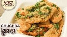 घुघरा - Ghughra| Easy and Quick Breakfast Recipe Namkeen Ghughra|How To Make Crunchy Ghughra - Toral