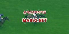 오늘의경마 MA892.NET #서울경마 #경마커뮤니티