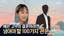 [선공개] 예은의 결혼상대가 갖춰야 할 100가지 조건은?!