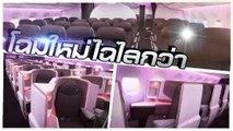 Virgin Atlantic อวดโฉมห้องโดยสารใหม่ สบายเว่อร์