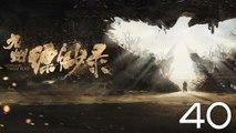 【超清】《九州飘渺录》第40集 刘昊然/宋祖儿/陈若轩/张志坚/李光洁/许晴/江疏影/王鸥