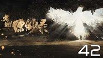 【超清】《九州飘渺录》第42集 刘昊然/宋祖儿/陈若轩/张志坚/李光洁/许晴/江疏影/王鸥
