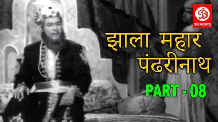 झाला महार पंढरीनाथ   PART 08   Superhit Marathi Movie   DRJ Records Marathi