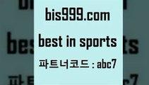 재미와행운이터지는스포츠토토+bis999.com 추천인 abc7 토토승무패 토토분석가 해외축구영상 토토이야기 스포츠토토판매점찾기 양방 유벤투스경기+재미와행운이터지는스포츠토토