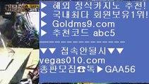 프리미어리그 せ 씨오디카지노 【 공식인증 | GoldMs9.com | 가입코드 ABC5  】 ✅안전보장메이저 ,✅검증인증완료 ■ 가입*총판문의 GAA56 ■솔레어총판 一二 골드마이다스카지노 一二 바카라여행 一二 필리핀후기 せ 프리미어리그