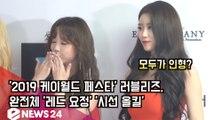 '2019 케이월드 페스타' 러블리즈(Lovelyz), 완전체 레드 요정 '시선 올킬'