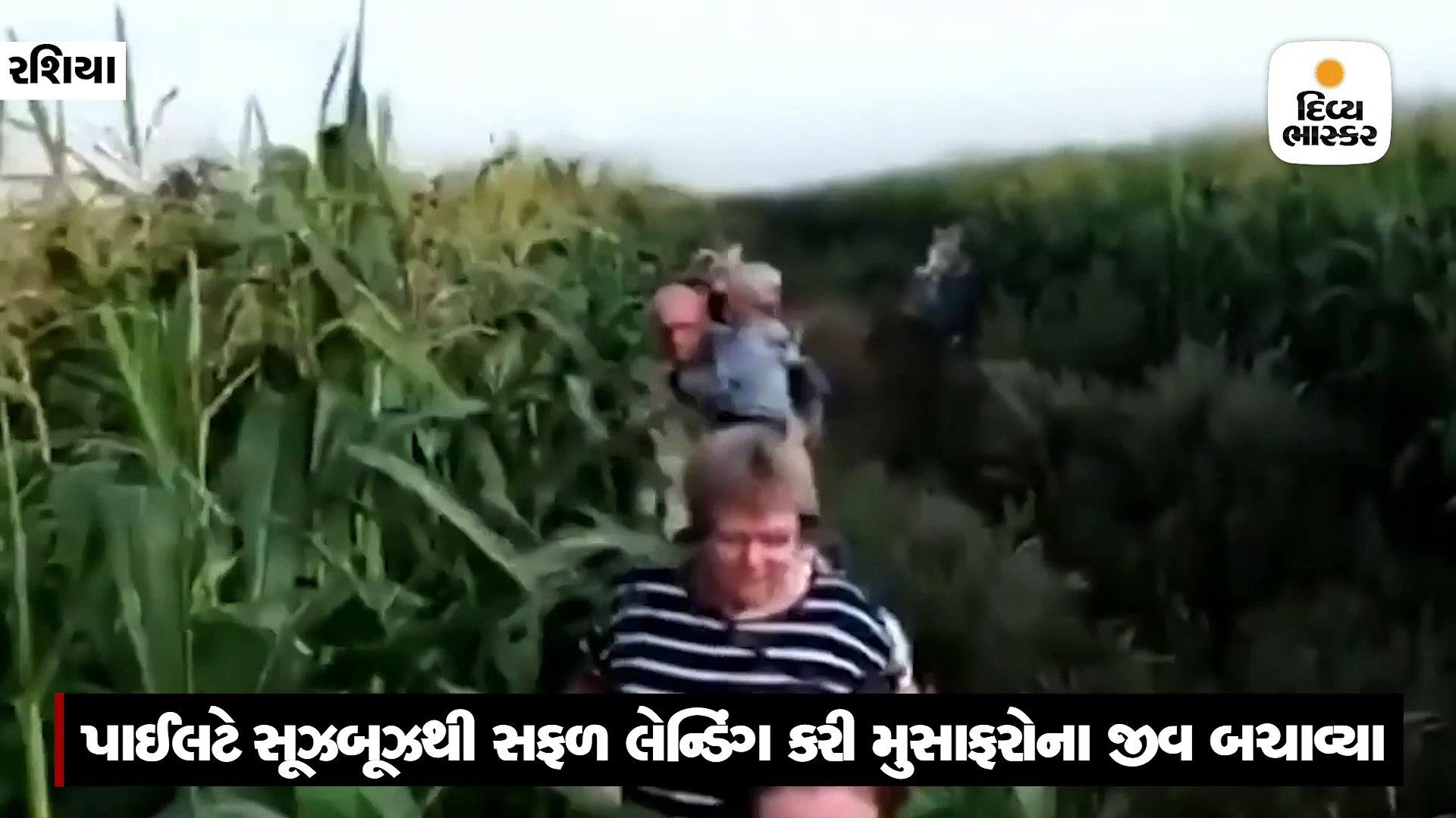 મકાઈના ખેતરમાં વિમાનનું ઈમરજન્સી લેન્ડિંગ કરીને 230 મુસાફરોને બચાવવામાં આવ્યા