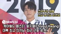 '케이월드 페스타' 황치열 (Chiyeul Hwang), 대륙 최고 인기남 '근황 공개'