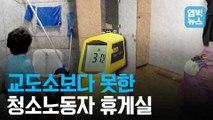 [엠빅뉴스] 35도 폭염 속에 쓰러진 서울대 청소노동자.. 교도소 독방보다 좁은 휴게실엔 창문 하나 없었다!!