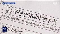 한국당 '조국' 파상공세…부동산 의혹 집중제기