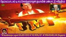T M Soundararajan Legend-  பாட்டுத்தலைவன் டி.எம்.எஸ்  Episode - 25