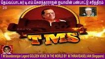 T M Soundararajan Legend-  பாட்டுத்தலைவன் டி.எம்.எஸ்  Episode - 28